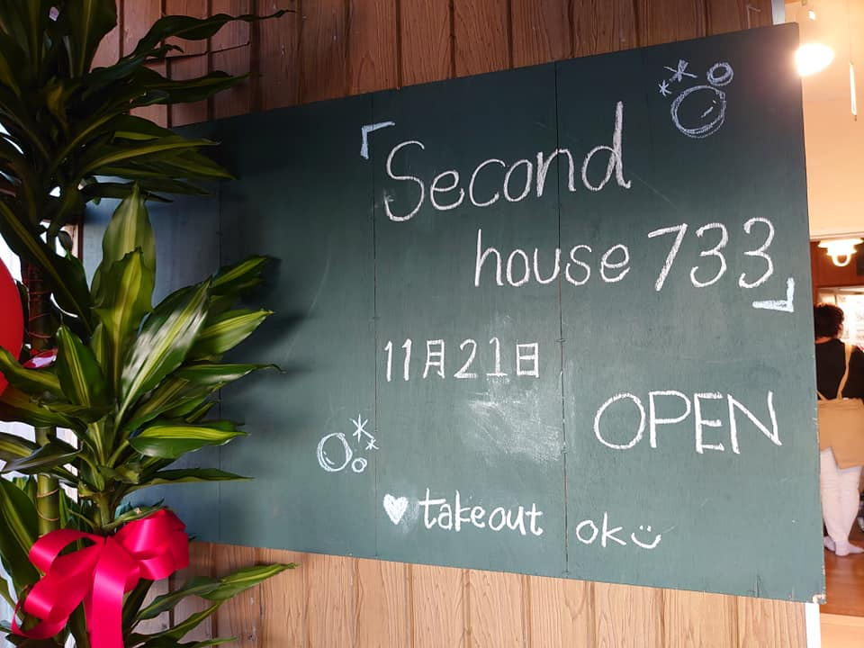 Second House733