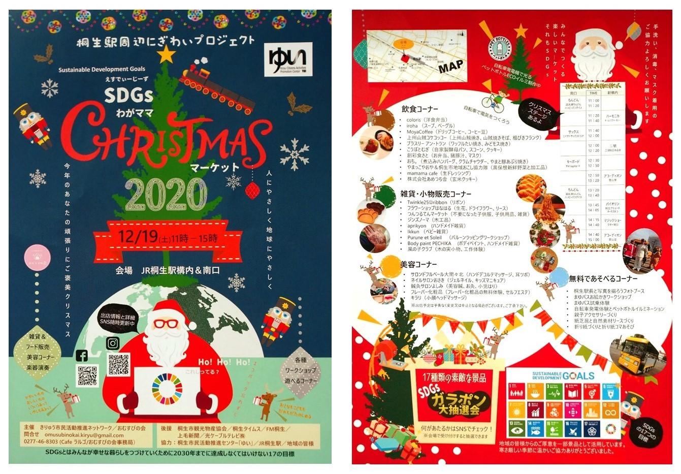 SDGsわがママクリスマスマーケット