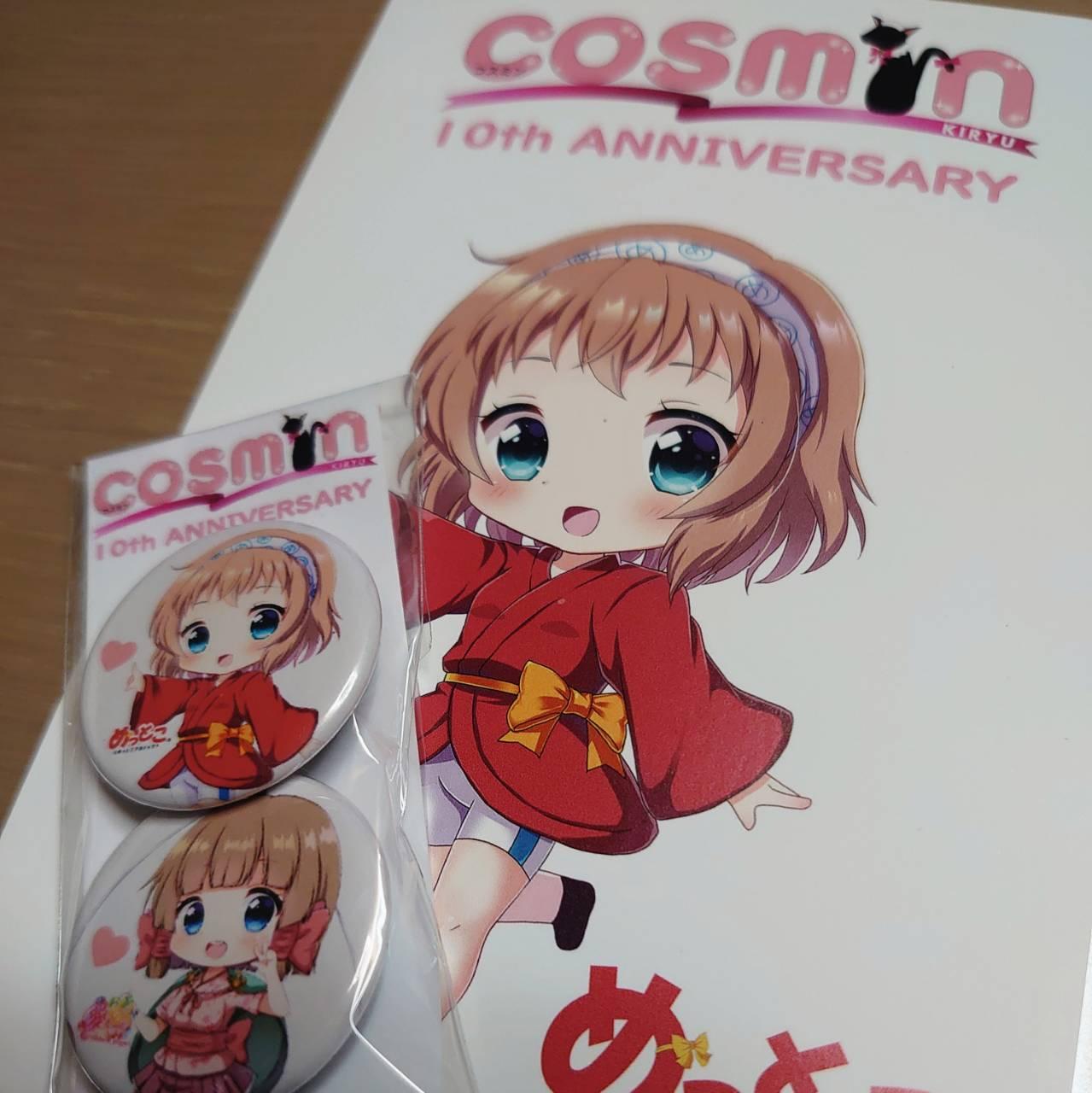 COSMIN開店10周年のノベルティグッズ