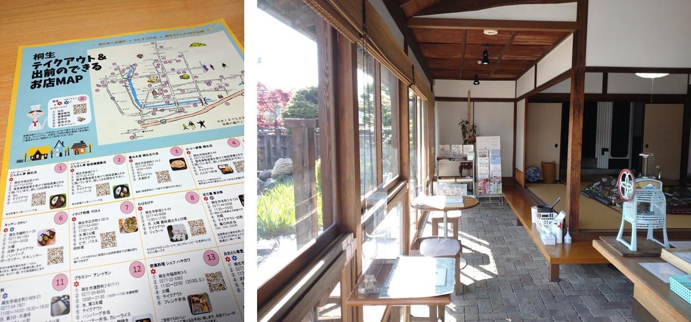 56店舗を紹介したMAP(左)と「四辻の齋嘉」の喫茶コーナー(右)