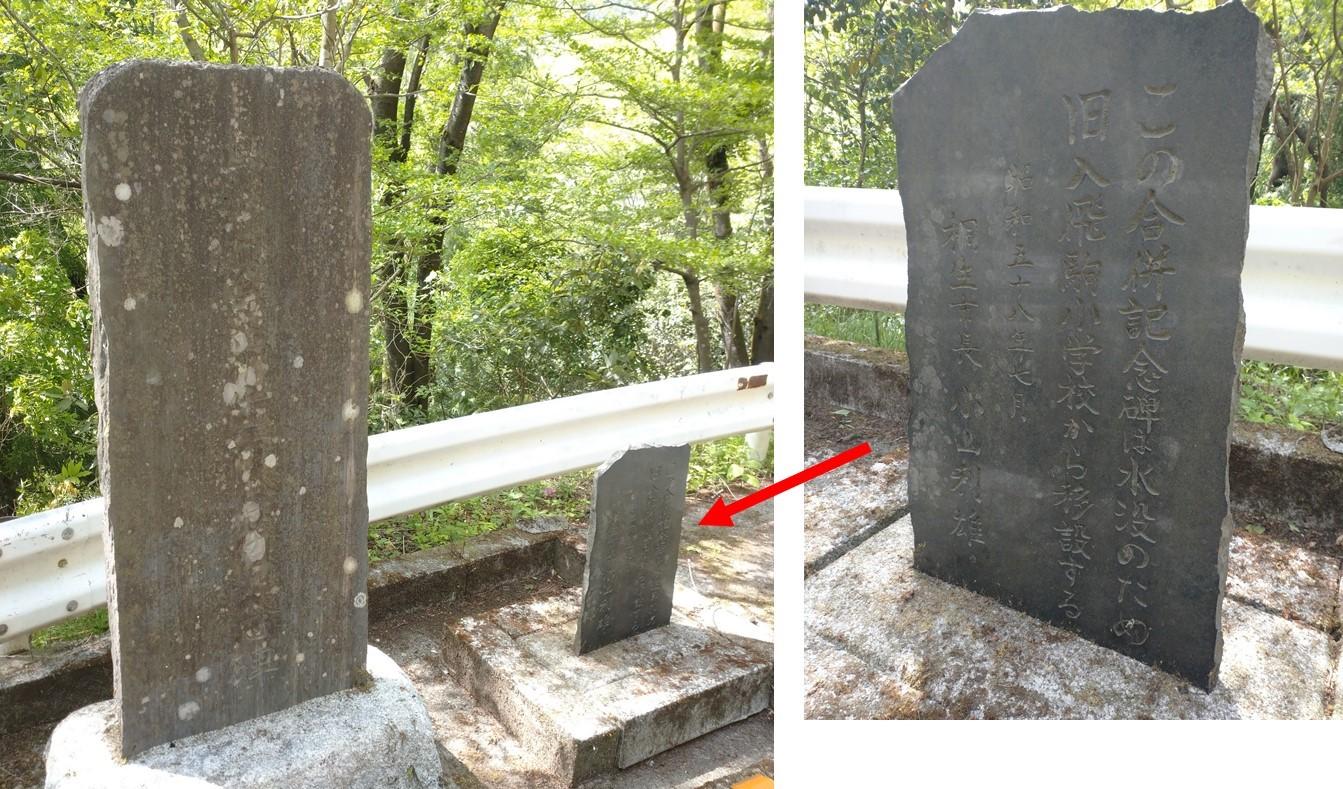 合併記念碑とその移設を伝える石碑